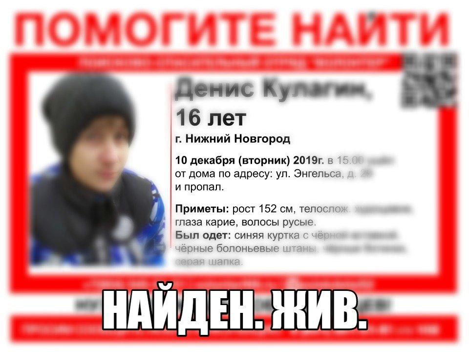 Поиски 16-летнего Дениса Кулагина завершились в Нижнем Новгороде - фото 1