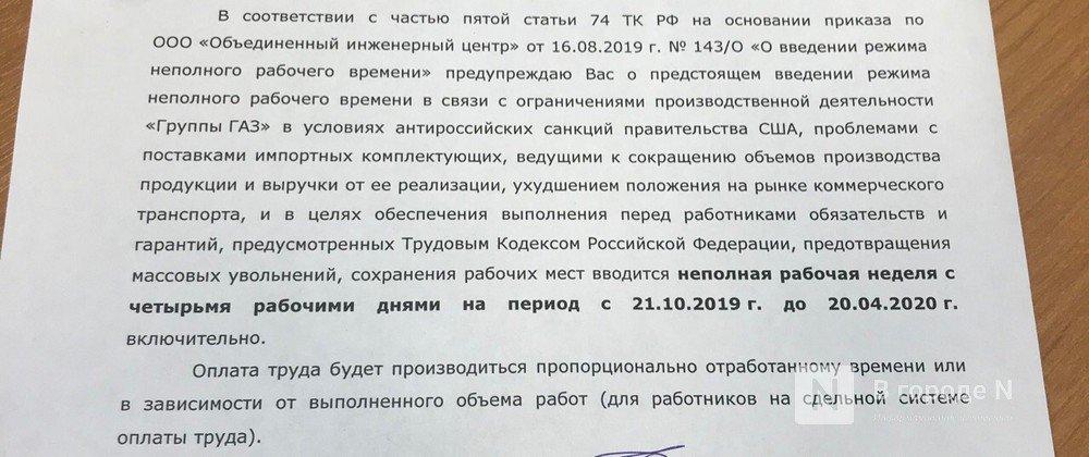 Работников ГАЗа уведомили о переходе на четырехдневную рабочую неделю из-за санкций - фото 2