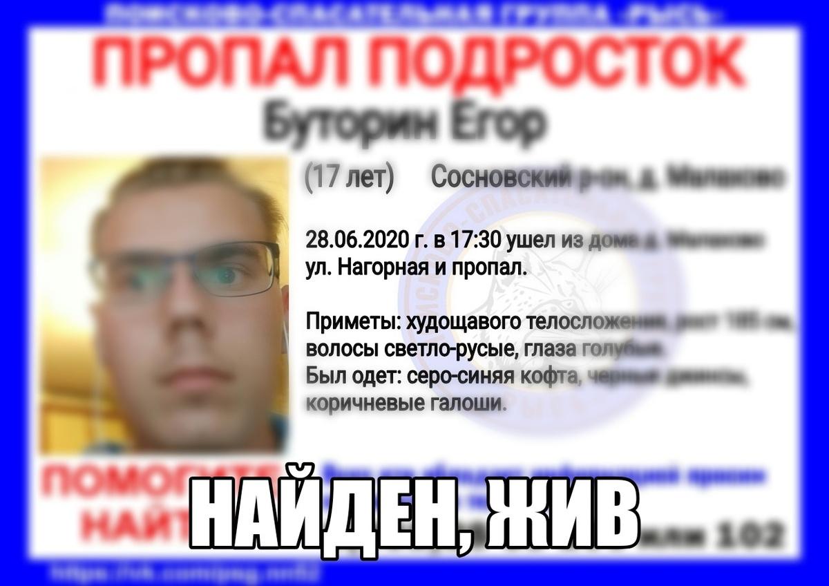 Подростка, пропавшего в Сосновском районе, нашли - фото 1