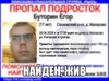 Подростка, пропавшего в Сосновском районе, нашли живым