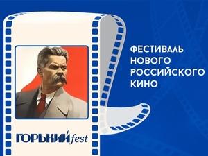 Что и где посмотреть на «Горький fest»: даты, фильмы, площадки