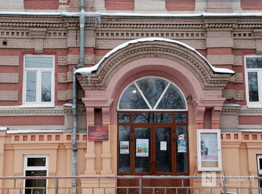Здание хорового колледжа отреставрируют в Нижнем Новгороде - фото 1