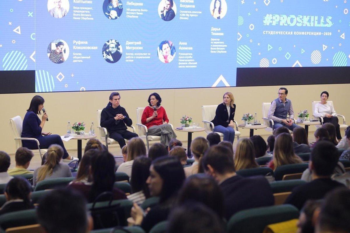 Студенческая конференция #ProSkills прошла в главном офисе Волго-Вятского банка - фото 1