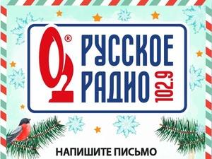 В Нижнем Новгороде начала свою работу Почта Деда Мороза «Русского Радио»