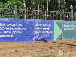 «Всероссийское общество охраны природы» будет контролировать благоустройство в парке «Швейцария»
