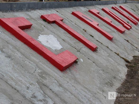 Нижегородская Стрелка: между прошлым и будущим - фото 18