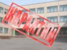 Две школы в Нижегородской области закрыты на карантин