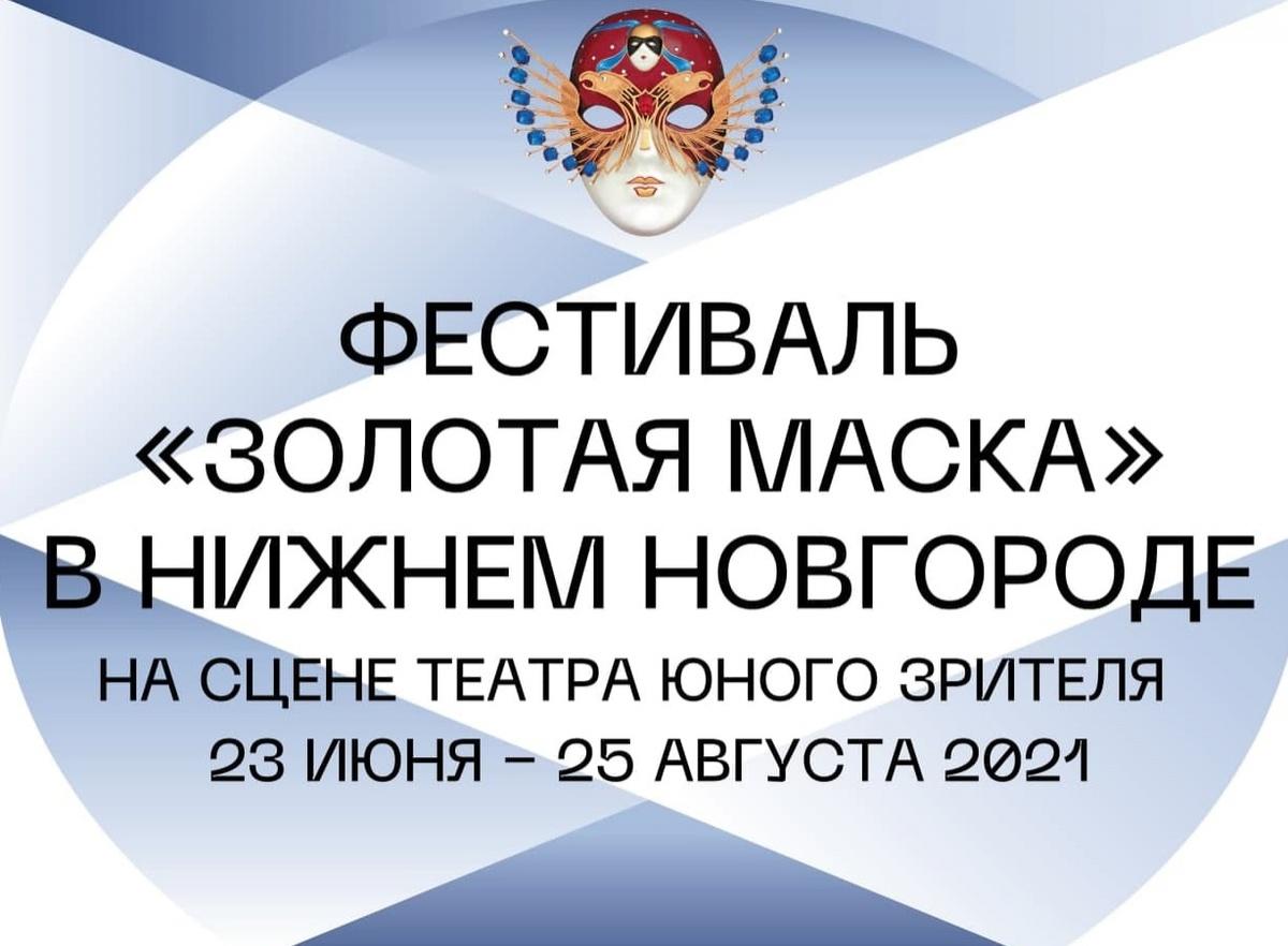 Нижегородский ТЮЗ: театр всех поколений _  черновик - фото 7