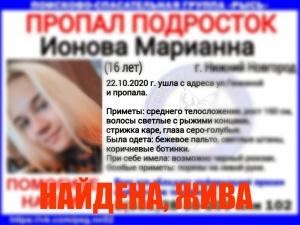 16-летнюю девочку, пропавшую в Нижнем Новгороде, нашли живой