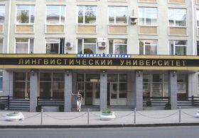 Нижегородский государственный лингвистический университет имени Н.А. Добролюбова