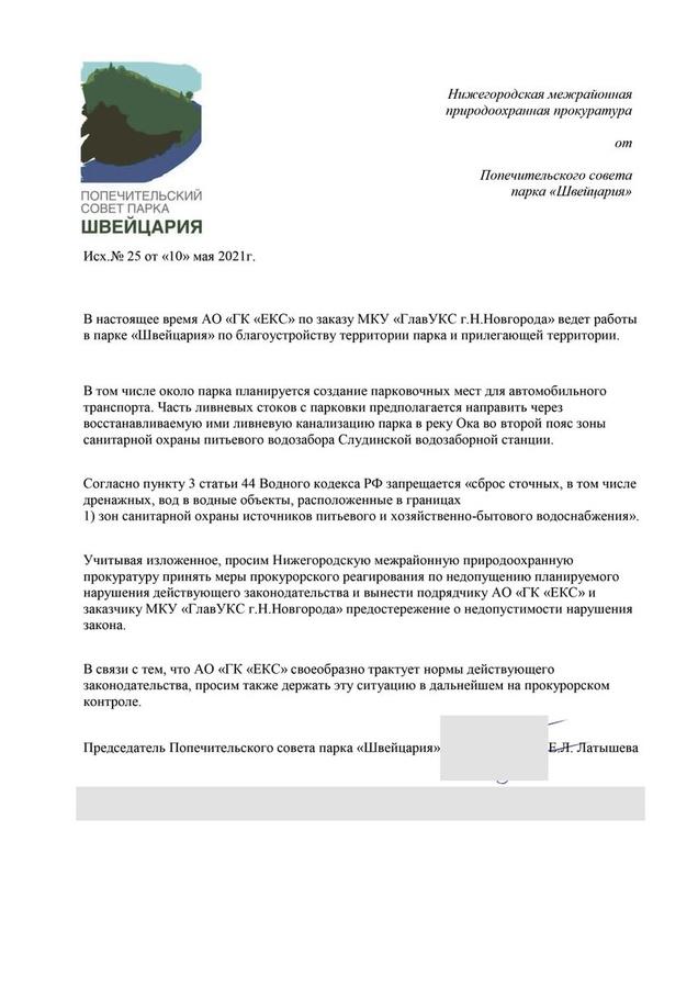 Попечительский совет нижегородской «Швейцарии» просит прокуратуру проконтролировать благоустройство парка - фото 1